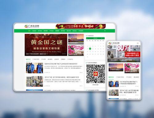广州活动网