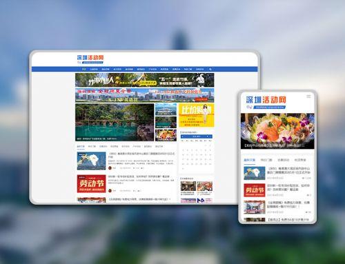 深圳活动网 | 最具影响力的活动平台