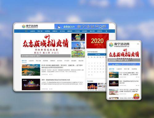 南宁活动网