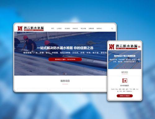 东莞市鸿云装饰防水工程有限公司