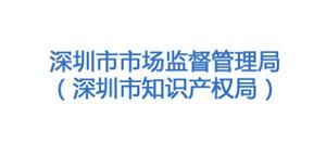 深圳市药品监督管理局