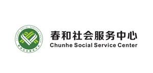 春和社会服务中心